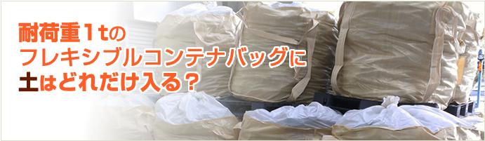 耐荷重1tのフレキシブルコンテナバッグに土はどれだけ入る?