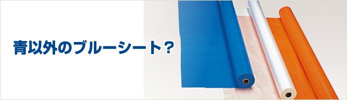 青以外のブルーシート