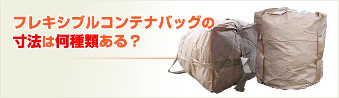 フレキシブルコンテナバッグのサイズ