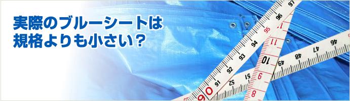 実際のブルーシートは規格サイズよりも小さい?